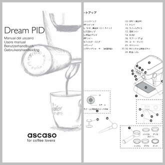 日語說明書asukasoesupuressomashindorimu PID控制在的Ascaso Dream PID Espresso Machine指南