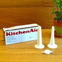 キッチンエイド ソーセージスタッファー スタンドミキサー用 アタッチメント KitchenAid SSA Sausage Stuffer Kit Att…