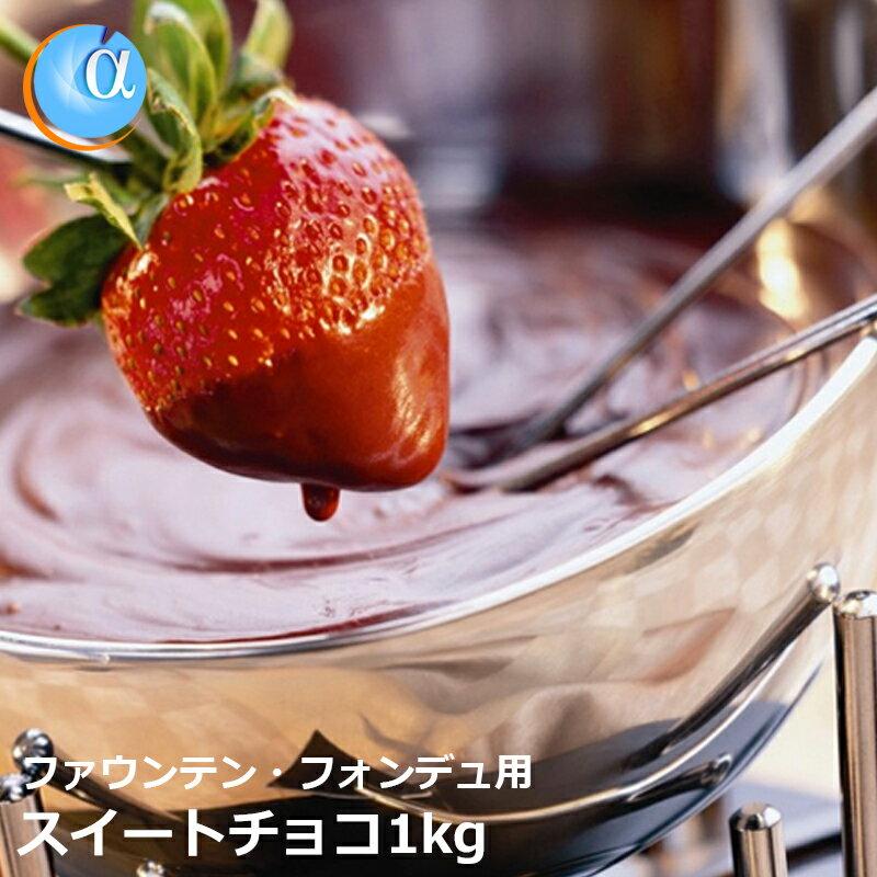 クリスマスケーキ ジョエル おいしい スイートチョコレート 1kg 業務用にもお使い頂けます コーティング 【クール便選択可】