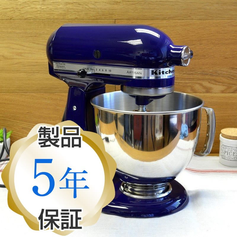 KitchenAid Stand Mixer Artie Ocean Series 5 Liter Cobalt Blue KitchenAid  Artisan 5 Quart Stand Mixers KSM150PSBU Cobalt Blue