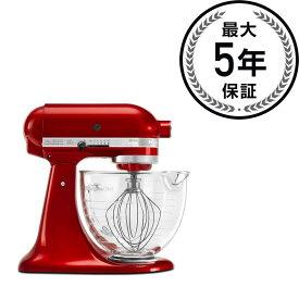 キッチンエイド スタンドミキサー アルチザン 4.8L ガラスボール KitchenAid 5-Quart Artisan Design Series Stand Mixer KSM155GB 【日本語説明書付】 家電