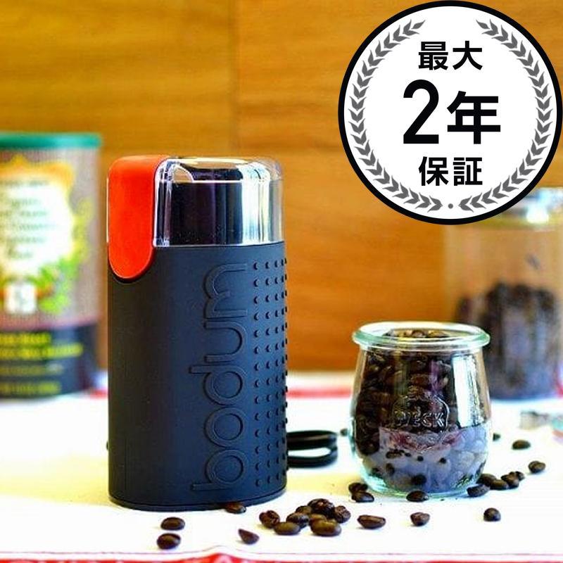 ボダム コーヒーグラインダー 豆挽き ブラック 黒Bodum Bistro Electric Blade Coffee Grinder 11160-01US電動コーヒーミル プロペラ式