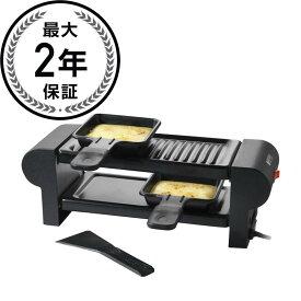 ボスカ ミニラクレットグリル ラクレットオーブン スイス 2人用 Boska Mini Raclette 851110 チーズフォンデュ ホットプレート チーズ料理 フランス【ホワイトデー】 家電