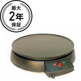 クチーナプロ グリル&クレープメーカー 30cm ホットプレート 温度5段階 CucinaPro 1448 12 Inch Griddle & Crepe Maker 家電