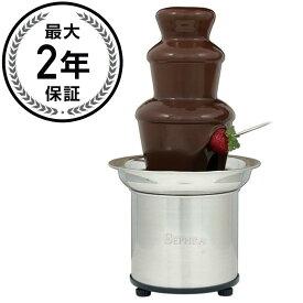 チョコレートファウンテン セフラ セレクト ミルクチョコレート2kg セット ジョエル joel フォンデュ Sephra Select Chocolate Fountain CF16E-SST【日本語説明書付】 家電