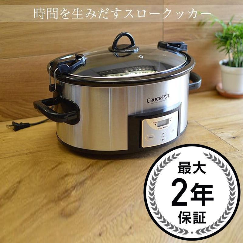 クロックポット 5.6L クック&キャリー オーバル スロークッカー ステンレス製Crock-Pot SCCPVL610-S 6-Quart Programmable Cook & Carry Oval Slow Cooker, Stainless Steel