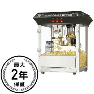 ポップコーンメーカー グレートノーザン Great Northern Popcorn Black Bar Style Lincoln 家電