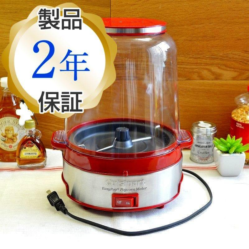 クイジナート ポップコーンメーカーCuisinart CPM-700 EasyPop Popcorn Maker 家電