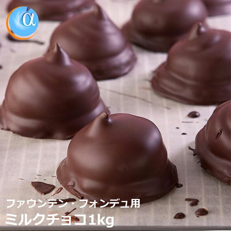 クリスマスケーキ ジョエル おいしい ミルクチョコレート 1kg 業務用にもお使い頂けます コーティング 【クール便選択可】