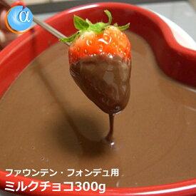 クリスマスケーキ ジョエル おいしいミルクチョコレート 300g 業務用にもお使い頂けます コーティング 【クール便選択可】