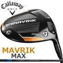 予約販売 / キャロウェイ MAVRIK MAX (マーベリックマックス) ドライバー 三菱ケミカル テンセイ AV ブルー シャフ…