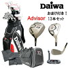 Daiwa Advisor A8 Golf Club full set 13 pairs golf bag with more freebies with with Boston shoe rack Yep_100