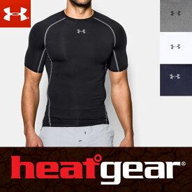 アンダーアーマー ヒートギア アーマー コンプレッション 半袖 メンズ インナー Tシャツ 1257468 ARMOUR SHORT SLEEVE USA モデル (ゆうパケット発送)