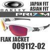 Oakley flak jacket sunglasses Prism road OO9112-02 Asian fit fit OAKLEY PRIZM ROAD FLAK JACKET USA model