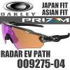 Oakley radar EV sunglasses Prism trail OO9275-04 Asian fit fit OAKLEY PRIZM TRAIL RADAR EV PATH