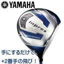 日本正規品 2016年 ヤマハ ゴルフ インプレス UD+2 ドライバー / YAMAHA GOLF inpres UD+2 DRIVER (オリジナルカーボン...