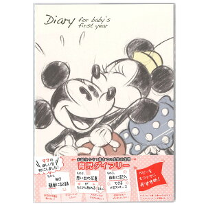 【ディズニーミッキー&ミニー】育児ダイアリーB5(スケッチ)★ベビー用品★