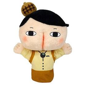 おしりたんてい グッズ ハンドパペット ぬいぐるみ 人形 子供 キッズ かわいい ギフト プレゼント 絵本キャラクター サンアロー