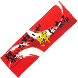 熱血応援7 スポーツタオル(絆になる/RED) [422090]