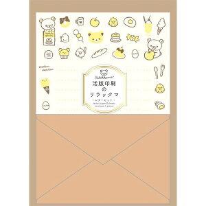 リラックマ レターセット(LH69701)★活版印刷のリラックマ★