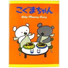 【送料無料】こぐまちゃん ベビーメモリーダイアリー ベビー用品