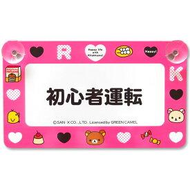 【リラックマ】メッセージプレート(ピンク)[238933]