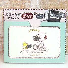 【スヌーピー】エコー写真アルバム★PEANUTS Baby&Kids★