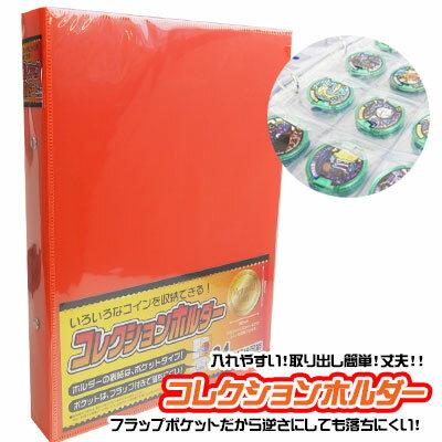 【メダルケース】●コレクションホルダー(オレンジ)イーグルジャパン