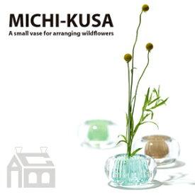 プラスディー +d MICHI-KUSA ミチクサ 花器/花瓶 /フラワー/ベース /一輪差し