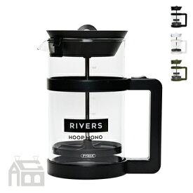 RIVERS コーヒープレス フープ モノ Coffee Press Hoop MONO/キッチン/喫茶/スペシャルティコーヒー/リバース/プレスコーヒー/リバーズ