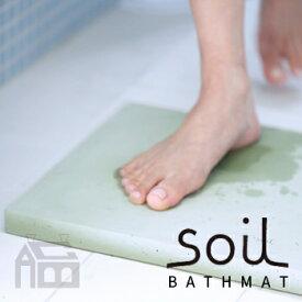 SOIL BATH MAT ソイル バスマット 珪藻土/調湿
