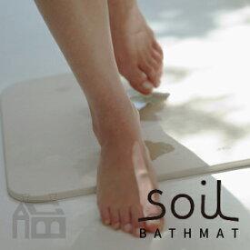 SOIL BATH MAT light ソイル バスマット ライト 珪藻土/調湿