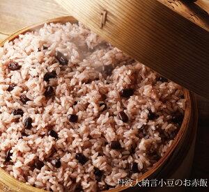 丹波大納言小豆のお赤飯 10箱組 炊飯器ですぐ炊ける お赤飯 10箱セット (1箱 お茶碗 約3膳分)【お赤飯 赤飯 せきはん おせきはん もち米 美味しいお米 おこわ 赤飯 乾燥 手軽 おいしい 美味し