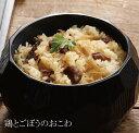 炊飯器で炊ける おこわ 出雲のおもてなし 鶏とごぼうのおこわ