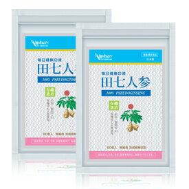 【送料無料】田七人参 超吸収型 2袋セット(10%OFF) サポニン含有量はトップクラス 無添加