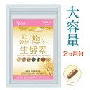 麹 生酵素 紅麹 雑穀麹【大容量2カ月分】50倍濃縮 120粒