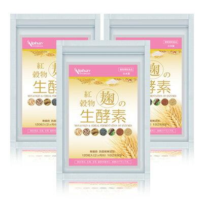 【こうじ酵素】雑穀麹の生酵素 50倍濃縮 3個セット(約半年分) 麹の生酵素
