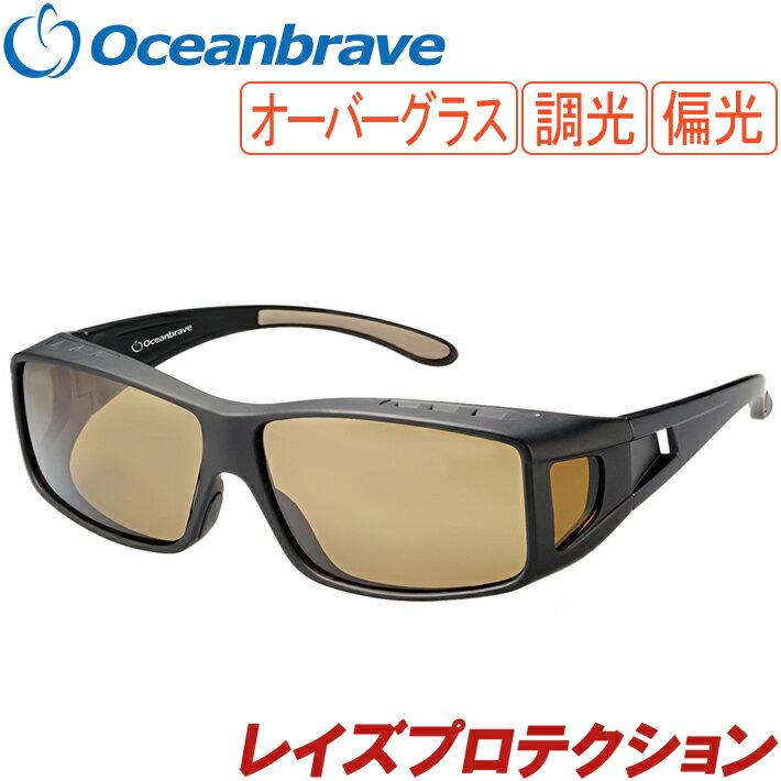 (VG10B) サングラス 調光 偏光 オーバーグラス 釣り ゴルフ ドライブ スポーツ アウトドア  偏光度99%以上 UVカット ブルーライトカット 眼鏡対応 メガネの上から