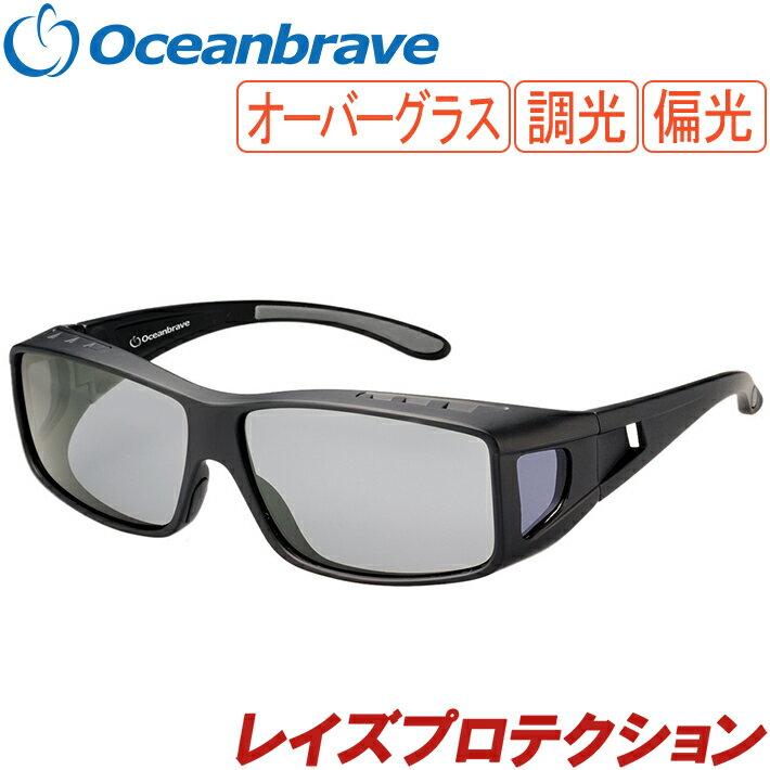 (VG10S) サングラス 調光 偏光 オーバーグラス 釣り ゴルフ ドライブ スポーツ アウトドア  偏光度99%以上 UVカット ブルーライトカット 眼鏡対応 メガネの上から