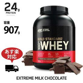 【日本正規代理店】ゴールドスタンダード optimum nutrition 100% ホエイ エクストリーム ミルクチョコレート 907g(2lb) WPI プロテイン ミルクチョコの甘さが大人気の味! アルプロン [送料無料]
