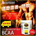 【マラソン20%OFF】【送料無料】アルプロン BCAA 100g ダイエット・健康 《検索用》bcaa アミノ酸 サプリ
