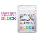 EXSUPPLI BLOCK 120粒 サプリ サプリメント ブロック ダイエット EXILE エクスサプリ