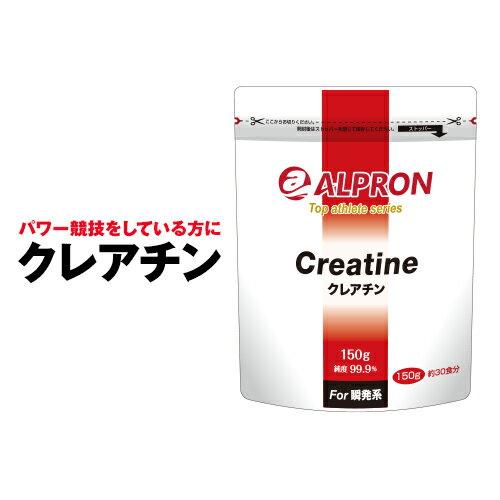 [2個までメール便送料無料] アルプロン クレアチン 150g   正規品 ALPRON パウダー アミノ酸 サプリ サプリメント パワー パフォーマンス向上 瞬発力 CREATINE 公式