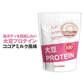 アルプロン 大豆プロテイン ココアミルク 1kg(約50食)たんぱく質含有量約82% ソイプロテイン