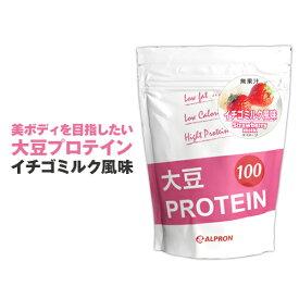 プロテイン アルプロン ソイ ソイプロテイン 1kg 50食分 イチゴミルク 送料無料