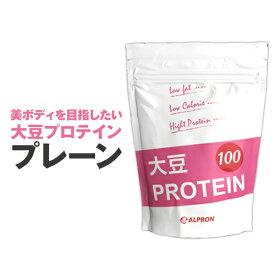 アルプロン 大豆プロテイン プレーン 1kg(約50食) | 正規品 ALPRON 大豆 プロテイン soy たんぱく質 筋トレ ダイエット プロテインダイエット 女性 男性 公式
