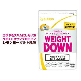 アルプロン ウェイトダウンプロテイン 1,050g レモンヨーグルト風味 | 正規品 プロテイン ソイプロテイン 大豆プロテイン ウエイトダウン ウェイトダウン ダイエット プロテインダイエット 砂糖不使用 置き換え 女性