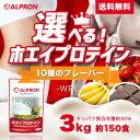 [30%OFFタイムセール][送料無料] アルプロン WPCホエイプロテイン100 選べるフレーバー 3kg 約150食 (チョコチップミルクココア チョコ ス...