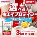 [送料無料] アルプロン WPCホエイプロテイン100 選べるフレーバー 3kg ( チョコ ストロベリー カフェオレ バナナ ベリ…