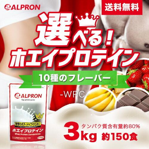 [大感謝祭★期間中30%OFF]アルプロン WPCホエイプロテイン 3kg(約150食分) 選べるフレーバー (チョコ風味 ストロベリー風味 カフェオレ風味 バナナ風味 ベリーベリー風味)